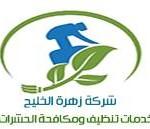 شركة زهرة الخليج