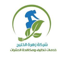 زهرة الخليج لخدمات التنظيف بالدمام والاحساء